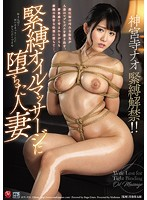 神宮寺ナオ緊縛解禁!!緊縛オイルマッサージに堕ちた人妻(Nao Jinguji Her S&M Ban Is Lifted!! A Married Woman Who Was Defiled With An S&M Oil Massage) 下載