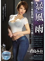 One Stormy Night, Alone with My Private Tutor - Mio Kimijima Download