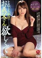 I Still Want You To Fuck Me, Daddy... Asuka Nakama Download