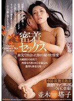Up Close And Personal Sex A Secret Love Affair With A Man I Met While On Vacation An Exclusive Voluptuous MILF The Rich And Thick Drama Series Is Finally Here!! Toko Namiki Download