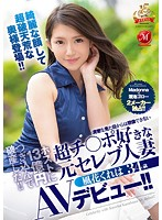 She Went Bankrupt Spending 1.3 Billion Yen On Male Accompaniment!! Celebrity Wife Keeps A Clean Appearance But Loves Cock More Than You Could Imagine Kureha Kazahana Porn Debut!! Download