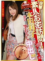 KARMA Premium Special Project. Attack! Visiting Amateurs In Their Homes! Super Popular! We're Renting Out Riko Honda . A Special Featuring Creampies And Amateur Cherry Boys Losing Their Virginities Download