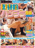 Panty Shots In A Library Somewhere In Kanagawa Prefecture Follow Up Shots Of 59 Girls. We Looked Away Special! (kar00422)