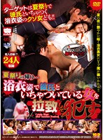 On The Way Home From A Summer Festival... We Kidnapped A Girl In A Yukata Kimono Snuggling With Her Boyfriend And Raped Her (kar00487ps)