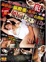 The Hot Nurse Gets Drugged And Fucked! A Doctor Uses Anesthetics To Get His Colleague To Sleep And Repeats Indecent Acts... Download