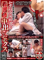 Footage From Inside A General Hospital In Kanagawa - The Head Surgeon Sexually Harasses His Nurses Into Creampie Sex Download