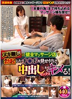 A Health Massage Parlor Has Dick-Showing Creampie Sex With No Pulling Out! (kar00720ps)
