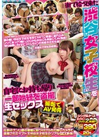 We Found This Schoolgirl In Shibuya And Took Her Home With Us We Filmed It All In Peeping Raw Sex And We Sold The Footage Without Permission As An AV Download
