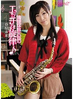 Neat and Clean Music Student's Dirty Melody Miki Sunohara (kawd00362)