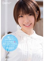 New Face! Kawaii Exclusive Debut, a Star is Born, Everyone's Idol Minami Aida  Download