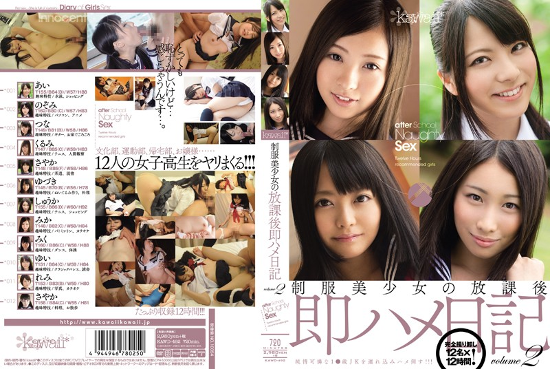 KAWD-492 Immediately After School Saddle Diary Volume2 Of Uniform Girl