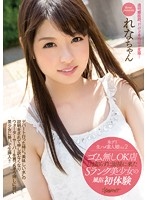 Real Dispatch Masseuse Girl Vol.2 An Exquisite Young Beauty Comes To A Job Interview Without Knowing That She Has To Have Sex With Her Customers! Rena Download
