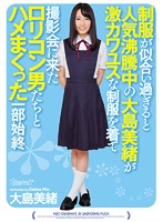 This Is The Entire Story Of The Massively Popular Mio Oshima, Who Looks Way Too Cute In A School Uniform Download