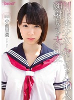 Beautiful Young Girl In Uniform And 10 Dirty Old Men - Large Orgies With Dripping Cum Facials Rina Koike Download