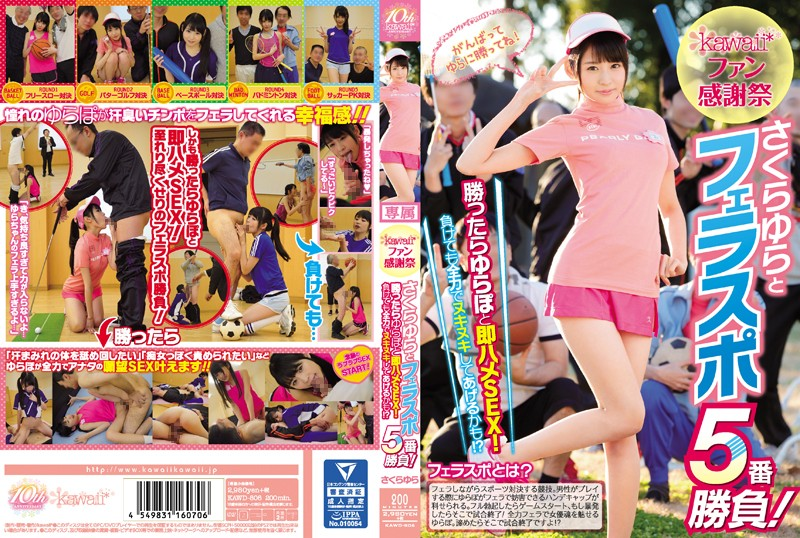 KAWD-806 Kawaii Fan Thanksgiving Day 5 Blowjob Battles With Yura Sakura ! If You Win You Get Instant Quickie Sex! Even If You Lose She Still Might Make You Cum!?