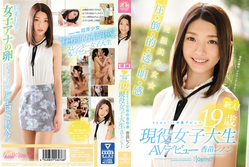 KAWD-812 New Face! Kawaii Exclusive Debut The Discovery Of A Beautiful Girl An Overwhelmingly Clear Skinned 19 Year Old Real Life College Girl Her AV Debut Kanae Lennon