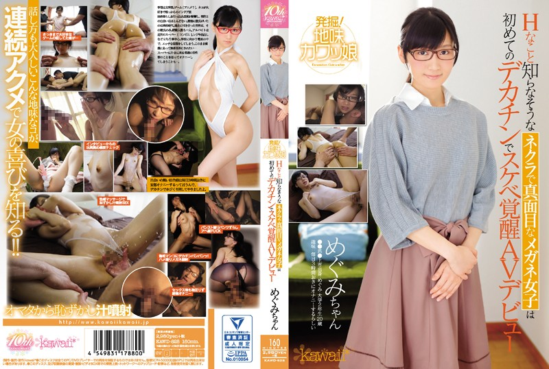 KAWD-828 H-things That Seems To Be Known Serious Glasses Girls Are The First Decaccin To Be Awakens AV Debut AV