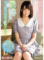 A Sheltered Young Girl From A Strict Family Ayaka Aoyama 21 Years Old A Junior At A Famous National University A Standard Deviation Score Of 70 A Brilliant Beautiful Girl A Secret AV Debut She Can Tell No One About Download