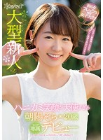 A Major New Fresh Face! This Shy Girl Has An Angelic Smile Sora Asahi 20 Years Old A Kawaii* Exclusive Debut Download