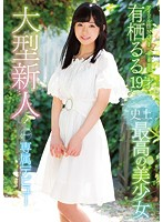 Big Hitting Amateur! kawaii* All-Time Best Beautiful Girl kawaii* Exclusive Debut No. 1 Idol Ruru Arisu Download