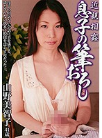 Incest, Mom Popping Son's Cherry, Michiko Yamano Download