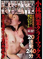 Kobayashi Kougyo Climax Super Selections!! Furious Incest Parent and Son Sex While Climaxing Together 20 Cum Shots/240 Minutes Download