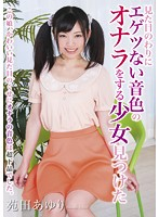 She Looks Cute But We Found This Barely Legal Who Makes Disgusting Farts Ayuri Sonoda Download