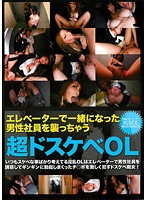 Ultra-Horny Office Girl Assaults Her Male Co-Worker In An Elevator Download