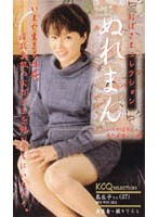 Mature Lady Collection Wet Cunt, Mrs. Shoko Shima (37) Download