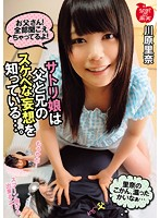 Mind-Reading Girl Can Tell Just What Her Naughty Father And Brother Are Thinking About... Rina Kawahara Download