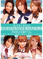 kira kira HIGH SCHOOL GALS vol. 1 Download