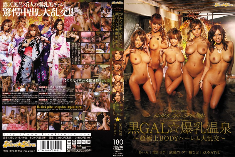 KISD-045 Kira Kira Black Gal Special Colossal Tits Black Gal Hot Springs - The Best Bodies Harem Having Large Orgies -