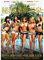 kira*kira + E-BODY + kawaii* + Madonna + ATTACKERS: 5 studio collaboration #2! A group of sexy tanned girls at the secret hot springs! Creampie Super Large Orgies (kisd00077)