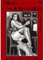 Genuine Masochists The Queen and Her Slaves - Foot Fetish Special Feature! Slaves to Beautiful Legs 下載