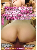The Butt Man Chooses: 20 MILFs with Hot Asses Jiggling Those Cheeks & Grinding Their Dirty Hips ~Permanent Collection~ Download