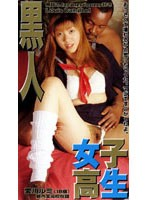 Black Man and Schoolgirl - Rumi Aikawa 下載