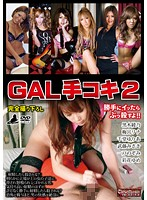 GAL Handjob 2 If You Cum I'll Kill you!! Download