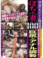 20 Year-Old Male Host Sleeps His Way Up The Ladder - Chubby Wife's 100 cm Giant Ass Gets Its First Anal Breaking In Download