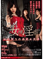 S&M Goddess's Lusty Torture - Theatre-03 - Beautiful Queen Of The Fallen Slave Shino Aoi (kool00009)