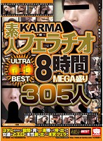 KARMA Amateur Blowjob: Super ULTRA Strongest BEST MEGA Climax: 305 People - 8 Hours Long 下載