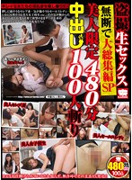 Peeping on Raw Sex Without Permission Highlight Special: 480 Minutes of 100 Beautiful Girls Getting Creampies Download