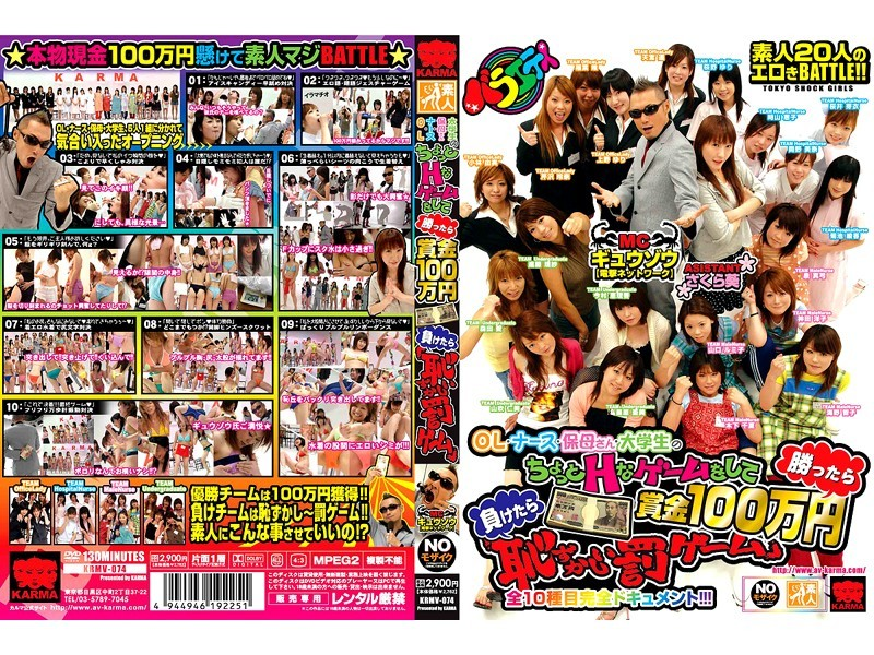 "KRMV-074 After Losing 100 Million Yen Prize If You Win You The Game Of College Students A Little H Nurse OL · San Hobo ""shameful Punishment Game"""