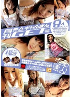 Amateur Club Monthly Gets The Gal vol. 7 Download