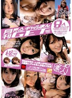 Amateur Club Monthly Gets The Gal vol. 8 下載