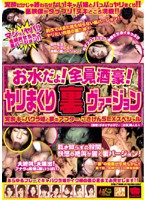 Water! All Heavy Drinkers! Secret Sex Version of Dream Gokigen Sex with a Drunk Hostess Special 下載