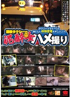 Night Taxi - Drunk Girl's POV Download