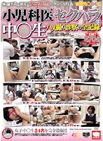 Records of the Appeal of Young Girls in Poor Health Doing Obscene Things Sexual Harassed by the Doctors at the Body Exam of High School Girls 3 下載