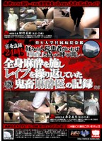 Total coverage voyeur 24 hours: Voyeurism from a university hospital in a certain prefecture. The record of a rough sex anesthetist: when he likes an inpatient, he pretends to need to give them an examination and calls for them... and he gives them general anesthetic and rapes them again and again! 下載