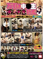 Shoplifting Schoolgirls Punished by the Store Manager Stretching them with His Massive Cock Tsubomi Download