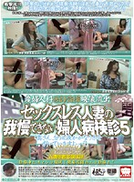 Sexless Wife can't take it anymore and get's a medical examination 5 下載